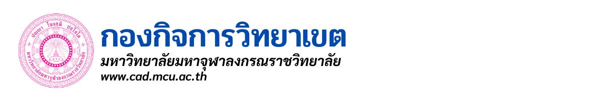 มหาวิทยาลัยมหาจุฬาลงกรณราชวิทยาลัย จันทบุรี